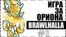 Brawlhalla Орион 2 ❖Рейтинг игра 1 на 1❖