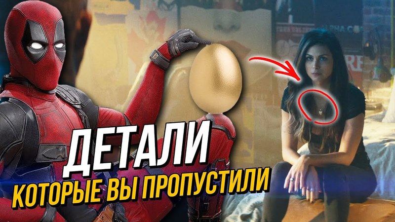 Дэдпул 2 Пасхалки и отсылки Что вы пропустили Deadpool 2 разбор сцена после титров
