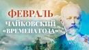 П.И. Чайковский - Времена года. Февраль Масленица