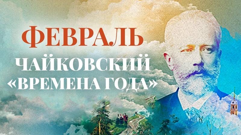 П И Чайковский Времена года Февраль Масленица