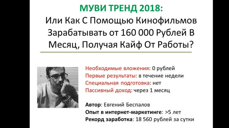 Муви Тренд 2018 glprt.ru/affiliate/10014607