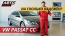 Volkswagen Passat CC Бизнес класс за разумные деньги Подержанные автомобили