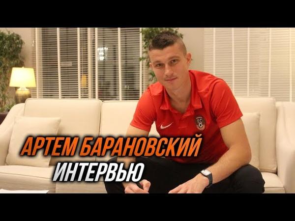 Интервью с Артемом Барановским