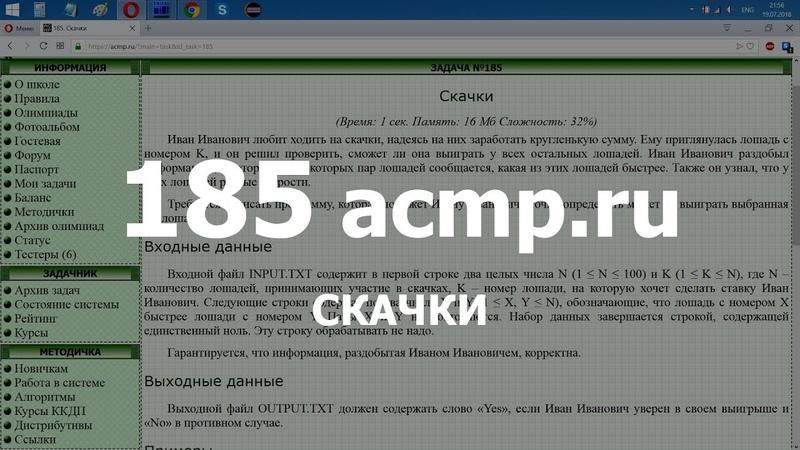 Разбор задачи 185 acmp.ru Скачки. Решение на C