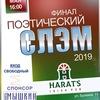 Ставропольский поэтический слэм. Финал 2019.