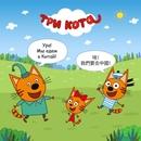 «Три кота» едут в Китай!