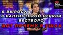 Я ВЫРОСЛА В БАПТИСТСКОЙ ЦЕРКВИ ВЕСТБОРО. ВОТ ПОЧЕМУ Я УШЛА - Меган Фелпс Роупер - TED на русском