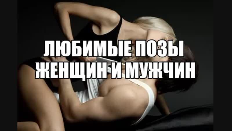 Какие позы в сексе любит мужчина женщина Лучшие позиции для оргазма Поза наездница раком женщина сверху Как получитть оргазм