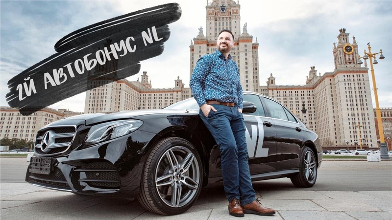 Артём Перепелицын - 2й автобонус NL - Mercedes E-200 4matic Sport 2019