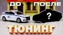 Тюнинг Lada Vesta - Веста Sheriff! Быстрый тюнинг машинки от Welly! Веста для ШЕРИФА!