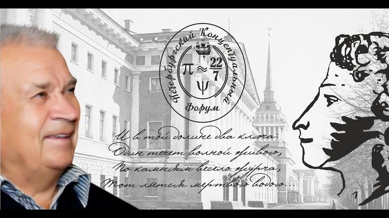 Петербургский Концептуальный форум 1-2 сентября 2018 года часть 3