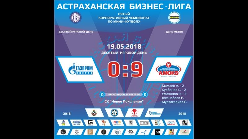 Газпром Энерго АМОКБ Медик 19 05 2018 1 тайм