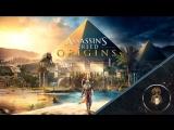 Assassin's Creed: Origins | Египетская сила #2