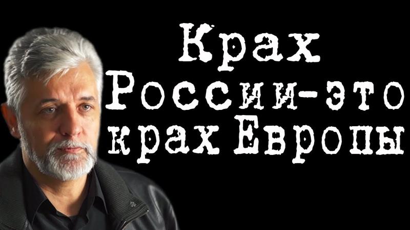 Крах России - это крах Европы АндрейСавельев