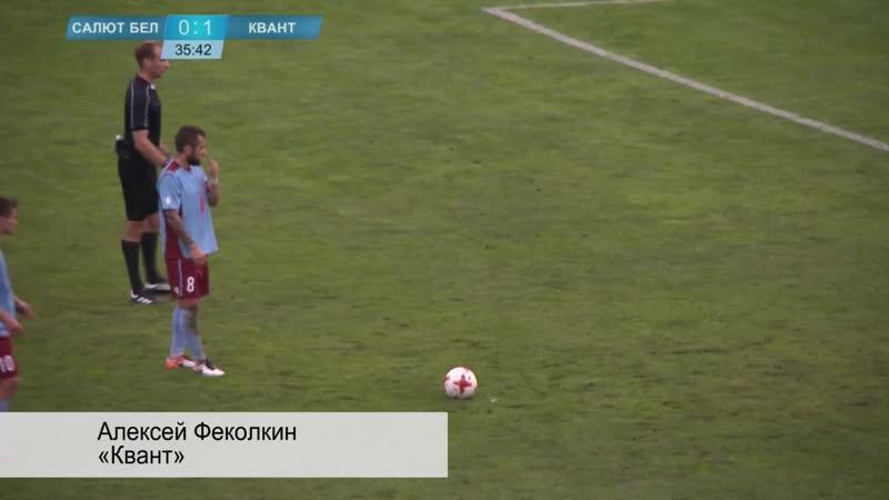 Алексей Феколкин («Квант») – гол в ворота команды «Салют Белгород»
