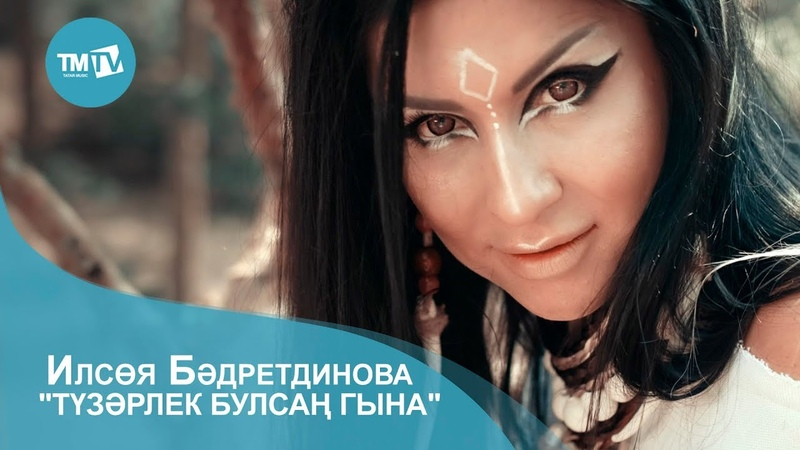 Илсия Бадретдинова - Тузэрлек булсан гына
