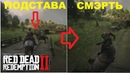 RED DEAD REDEMPTION 2, BF 1, ЛАРА 2015 - БАГИ, ПРИКОЛЫ (ps4)