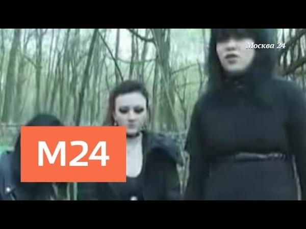 Специальный репортаж Кукла колдуна Москва 24