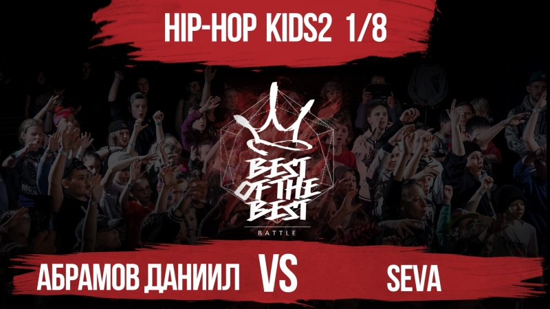 Абрамов Даниил VS Seva   HIP-HOP KIDS2   1/8   BEST of the BEST   Battle   4