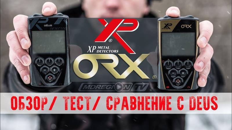 Новинка 2018 года! XP ORX - Обзор, тест, сравнение с XP Deus МДРегион