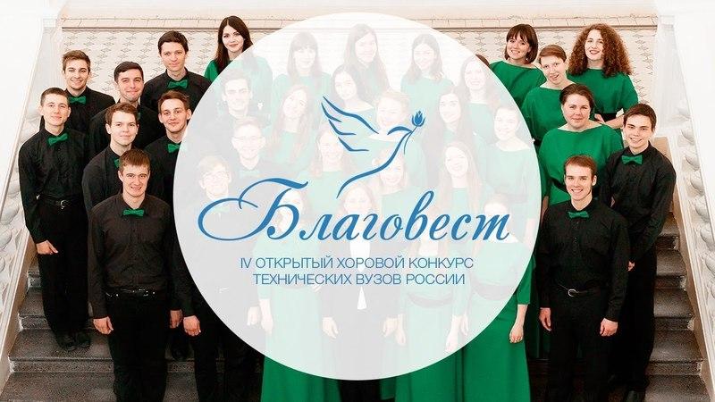 Благовест 2018 | Духовная музыка: Камерный хор СПбПУ г. Санкт-Петербург