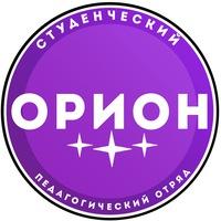 """Логотип Студенческий педагогический отряд """"Орион"""""""