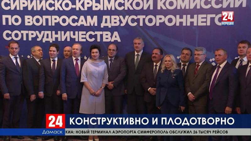 Крым - Сирия. О чём удалось договориться крымской делегации в Дамаске