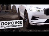 Volvo XC60 Тест-драйв.Anton Avtoman.