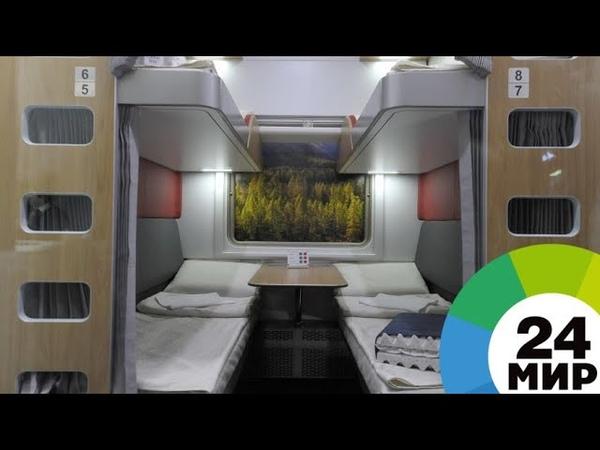 Уют и личное пространство: РЖД показали обновленные вагоны - МИР 24