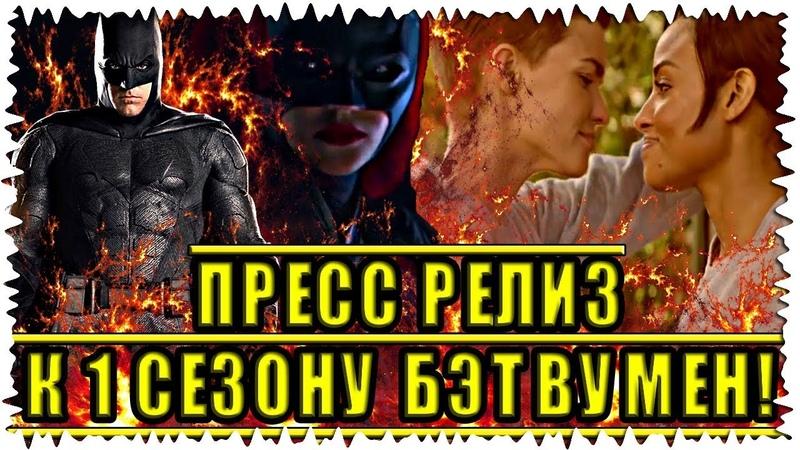 Бэтвумен Пресс релиз к 1 сезону сериала Бэтвумен Новости 2