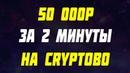 Как заработать биткоин в интернете на бинарных опционах cryptobo
