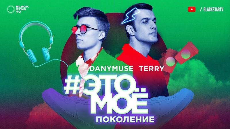 Terry DanyMuse – ЭТОМОЁ Поколение (премьера клипа, 2018)