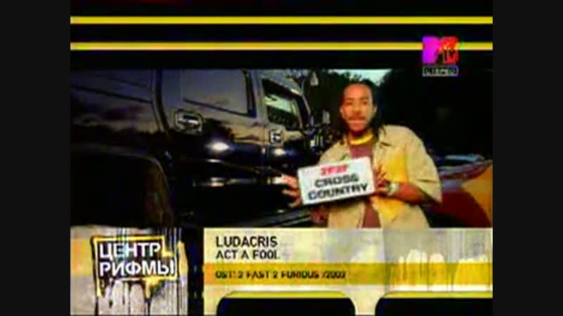 Ludacris - act a fool mtv ru