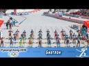 Биатлон Мужчины Масс старт 15 километров