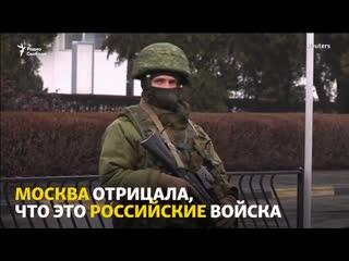 Аннексия Крыма. Хронология лжи путинской РФ