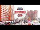 Масленица в ЖК Радонежский в Томске!