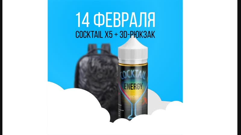 Я ♥ VAPE с BezNikotina.ru VAPE жидкости за репост в БезНикотина.РУ 14 февраля 19