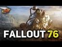 Стрим - Fallout 76 - Крафтим самое безумное оружие