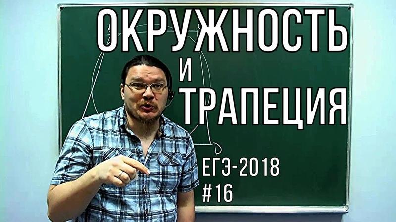 Окружность и трапеция | ЕГЭ-2018. Задание 16. Математика. Профильный уровень | Борис Трушин