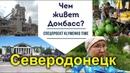 Чем живет Донбасс Северодонецк. Вся надежда на Азот