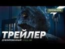 DUB | Трейлер №3: «Мир юрского периода: Потерянное королевство» / «Jurassic World: Fallen Kingdom», 2018