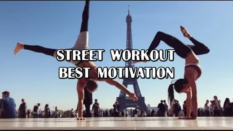 STREET WORKOUT BEST MOTIVATION