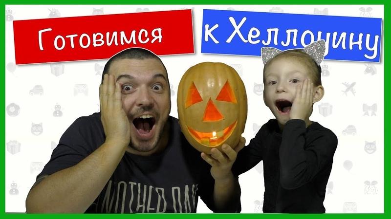 Готовимся к Хеллоуин, делаем Фонарь Джека