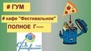 ГУМ / кафе Фестивальное - не тратьте деньги в этом кафе