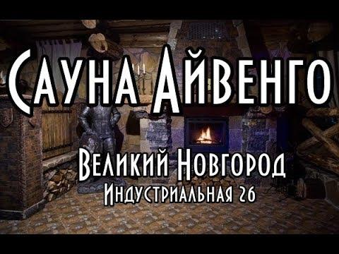 Сауна Айвенго Великий Новгород