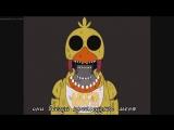 Пять ночей с Фредди анимация _Painted Faces_ песня на русском sub-перевод (Rus В Гостях У Faith).mp4