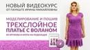 Новый видеокурс Моделирование и пошив трехслойного кружевного платья с воланом