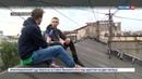 Новости на Россия 24 • Депутаты ЗакС Петербурга намерены многократно увеличить штрафы за прогулки по крышам