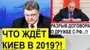 Вот Что ждет Украину после отказа от «Большого договора» с Россией