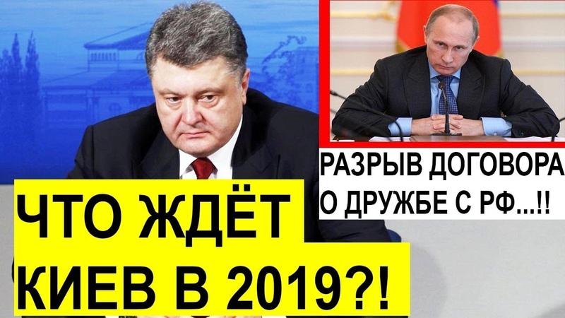 Вот Что ждет Украину после отказа от Большого договора с Россией
